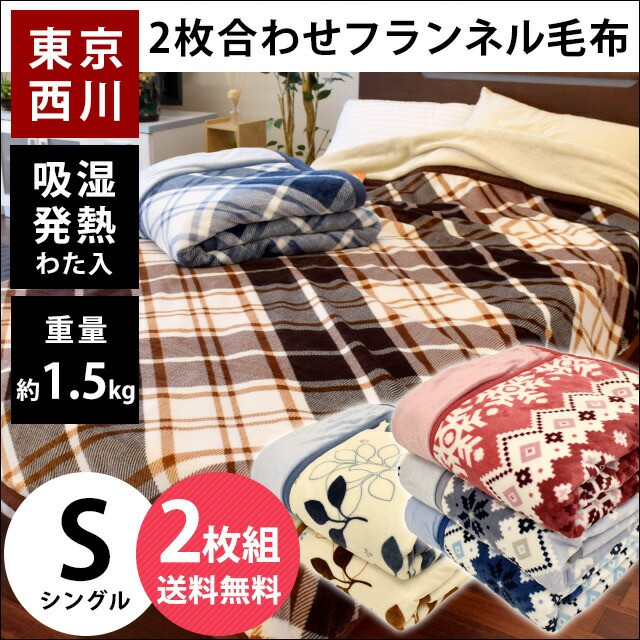 【2枚セット 送料無料】東京西川 2枚合わせ 毛布 ...