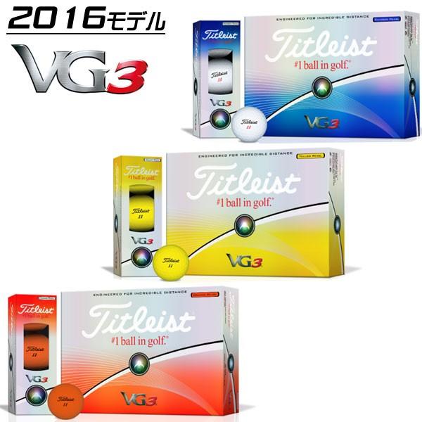 タイトリスト VG3 ゴルフボール 1ダース 2016