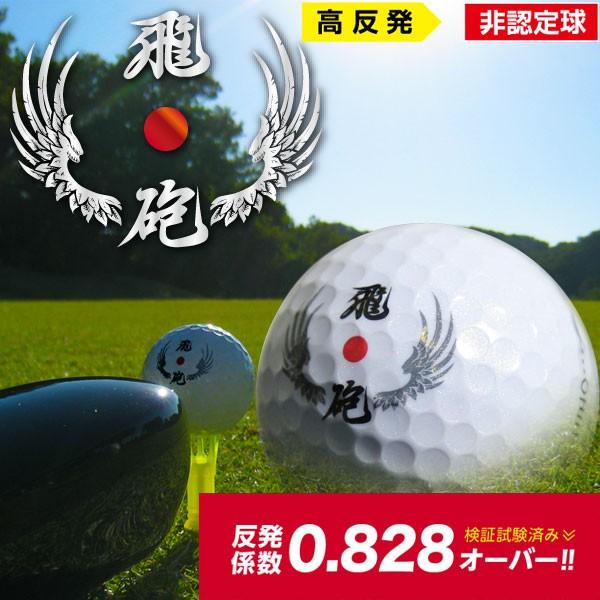 リンクス 飛砲 ゴルフボール 1ダース 12球入 超高...