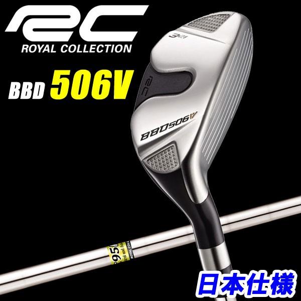 ロイヤルコレクション BBD 506V ユーティリティ R...
