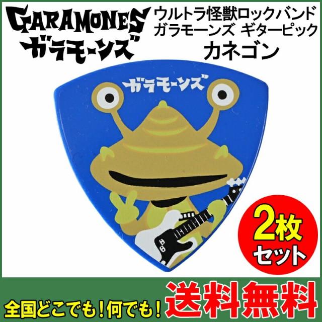 GARAMONES PICK KANEGON BLU ×2枚セット ガラ...