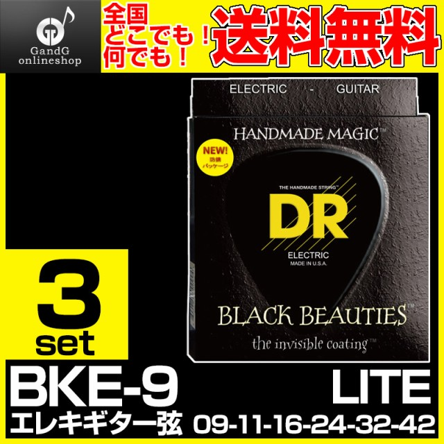 【3セット売り】 DR STRINGS BKE-9 /BLACK BEAUTI...