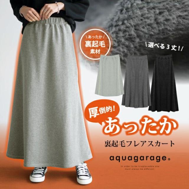 裏起毛 スカート ロングスカート フレアスカート ...