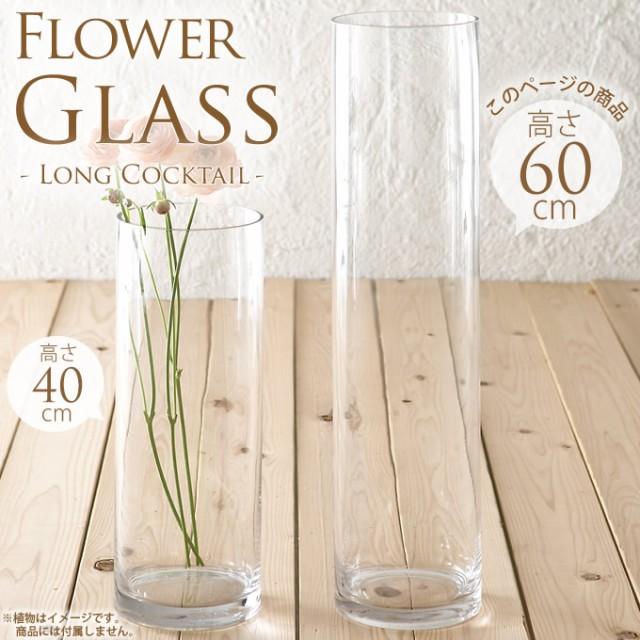 フラワーグラス ロングカクテル 高さ60cm
