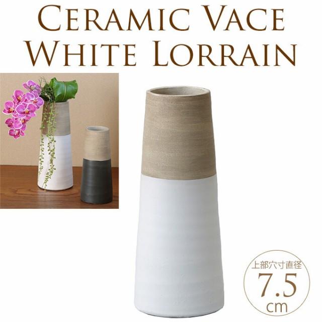 ツートン陶器花瓶 白富士 S