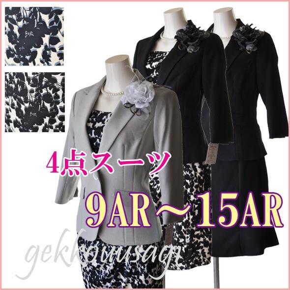 【洗えるスーツ】9号/11号/13号/15号 ジャケット...