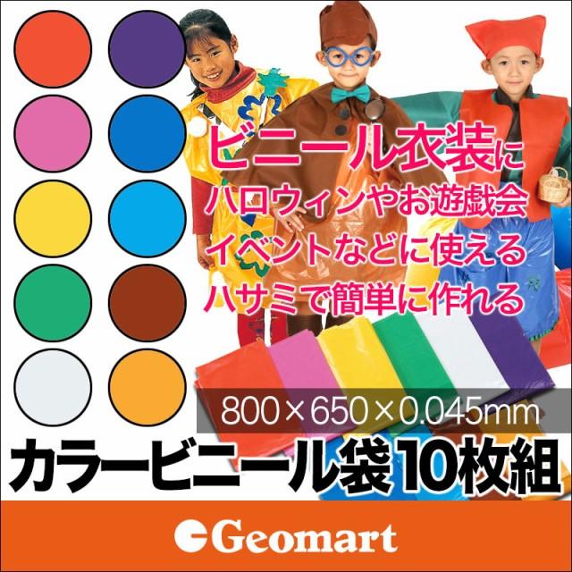 カラービニール袋 (各10枚組) 色付き お遊戯会 衣...