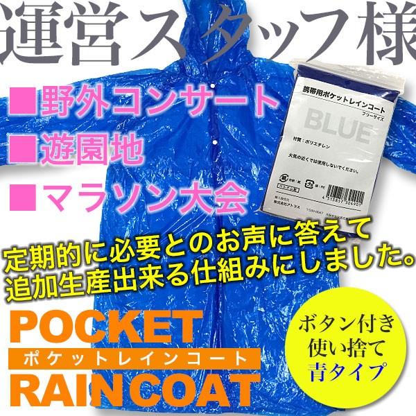 ポケットレインコート(大人用・青色・1枚)雨具/...