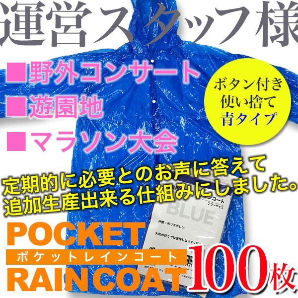 ポケットレインコート(大人用・青色・100枚セッ...