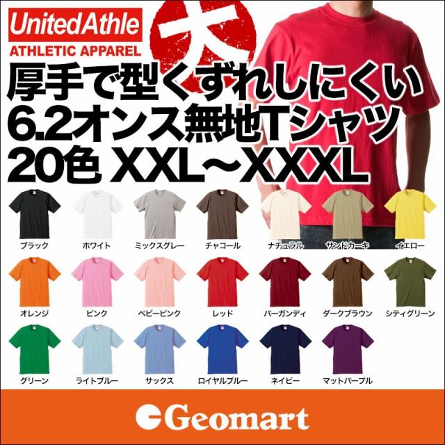 Tシャツ 無地 大きいサイズ BIG ユナイテッドアス...