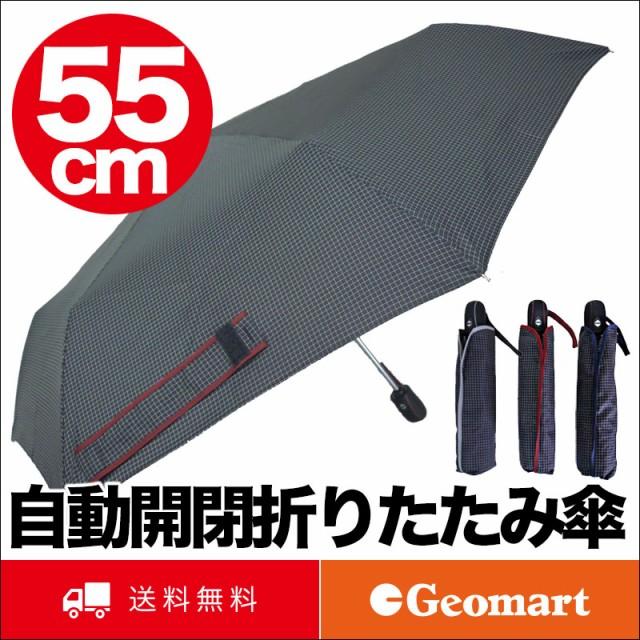 自動開閉折り畳み傘(55cm)ワンタッチ メンズ 男...