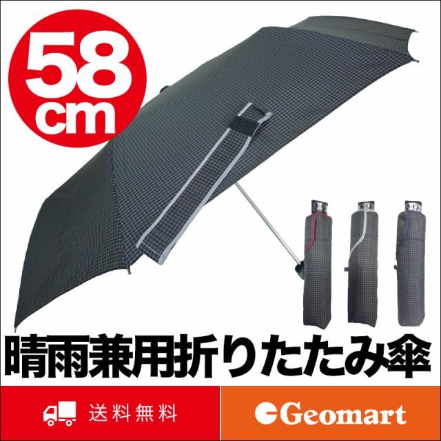 58cm手動折り畳み傘 メンズ 男性用 紳士用 耐風傘...