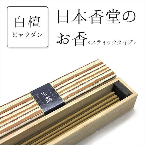 日本香堂 かゆらぎ 白檀 お香 スティック40本...