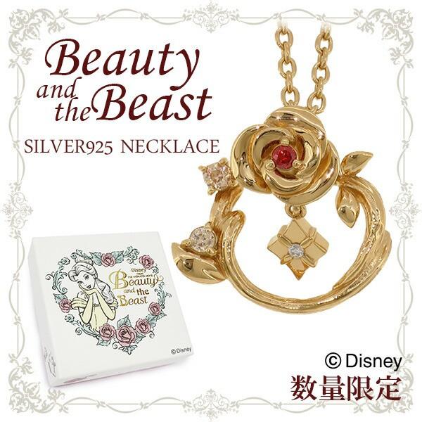 Disney ディズニー 数量限定 美女と野獣 ダイヤモ...