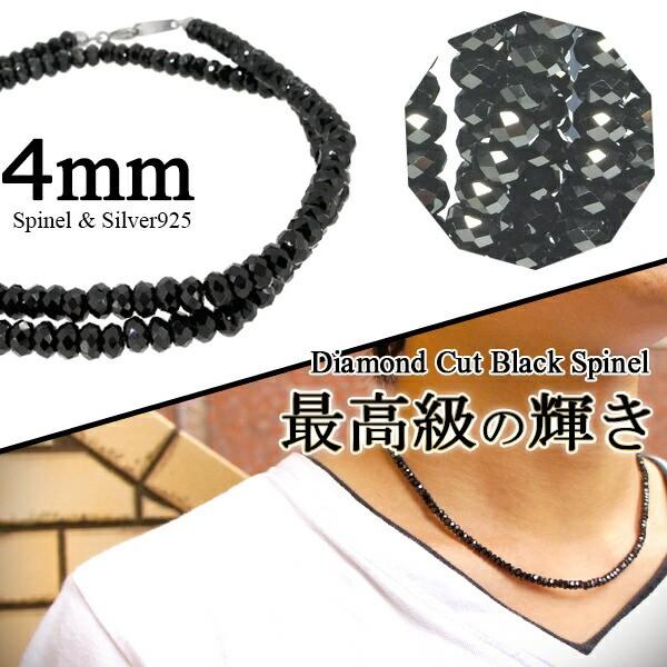 ネックレス メンズ 最高級 4mm ブラックスピネル ...