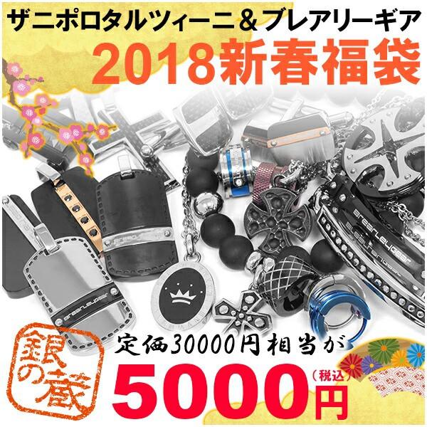 【送料無料】【2018新春福袋】超お買い得!ザニポ...