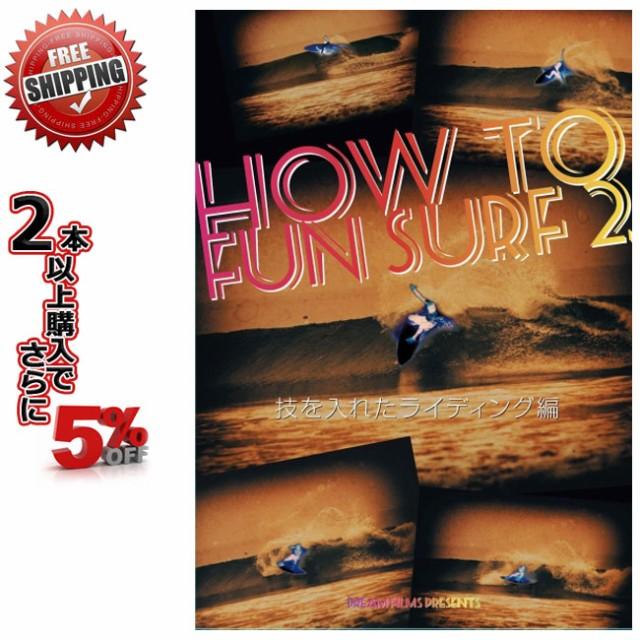 送料無料 サーフィン DVD HOW TO FUN SURF 2 〜技...