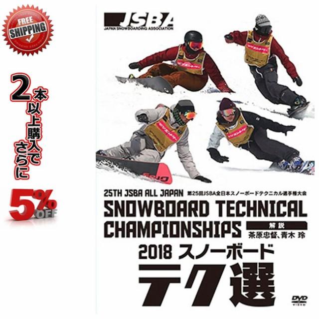 18-19 DVD snow テク選 2018 スノーボード テク...