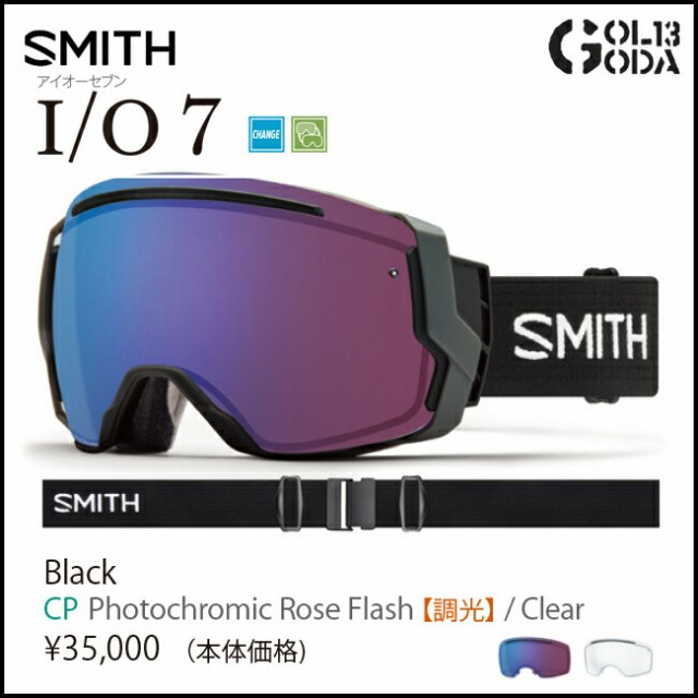 17-18 モデル ゴーグル SMITH I/O7 BLACK/CP PHOT...