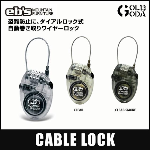 送料無料 盗難防止 eb's エビス CABLE LOCK (ケー...
