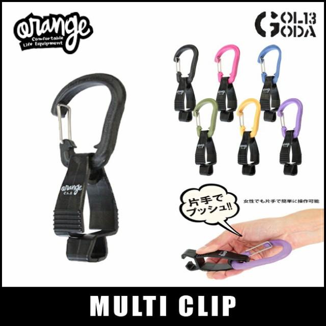 マルチクリップ ORAN'GE Multi Clip 2 カラビナ付...