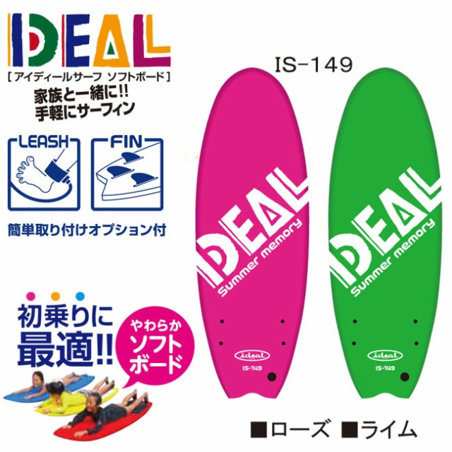ジュニア用 サーフボード IDEAL SURF子供用 149cm...