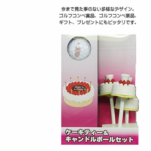 ケーキティー3本 ロウソクボール3球セット TB017...