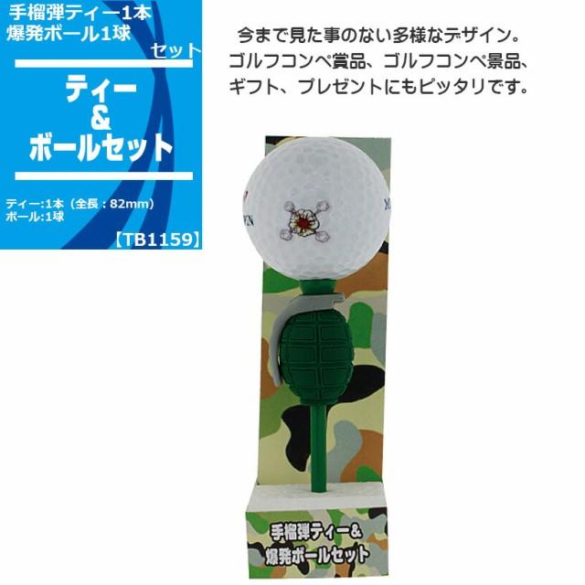 手榴弾ティー1本 爆発ボール1球セット TB1159
