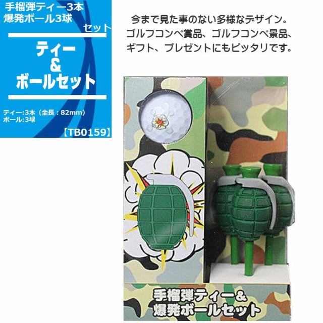 手榴弾ティー3本 爆発ボール3球セット TB0159