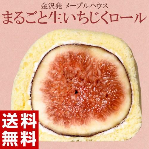 ケーキ スイーツ 限定 送料無料 いちじく メープ...