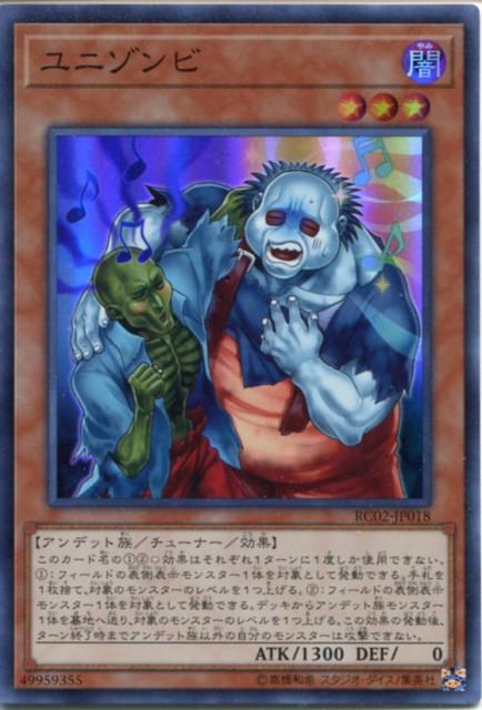 ユニゾンビ スーパーレア RC02-JP018 闇属性 ...