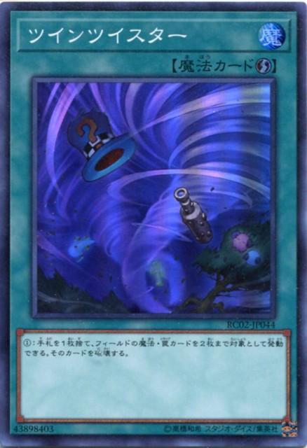 ツインツイスター スーパーレア RC02-JP044 通...