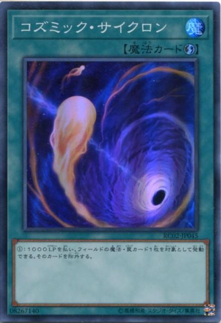 コズミック・サイクロン スーパーレア RC02-JP0...