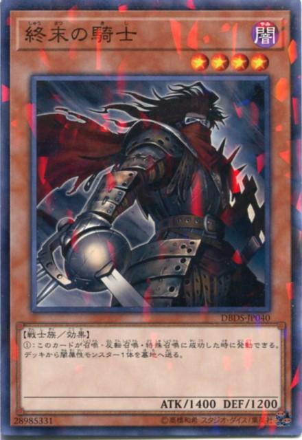終末の騎士 ノーマルパラレル DBDS-JP040 闇属...