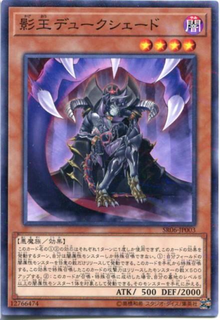 影王デュークシェード ノーマルパラレル SR06-J...