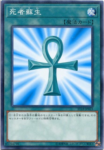 死者蘇生 ノーマル ST18-JP023 通常魔法【遊戯...