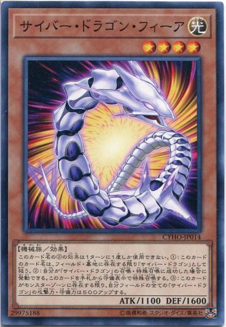 サイバー・ドラゴン・フィーア ノーマル CYHO-J...