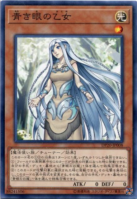 青き眼の乙女 ノーマル DP20-JP008 光属性 レ...