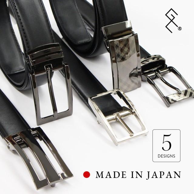 【メール便送料無料】日本製 牛革 ビジネスベル...