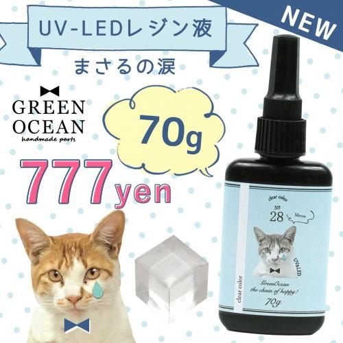 70g まさるの涙 GreenOcean 猫 レジンクラフト ハ...