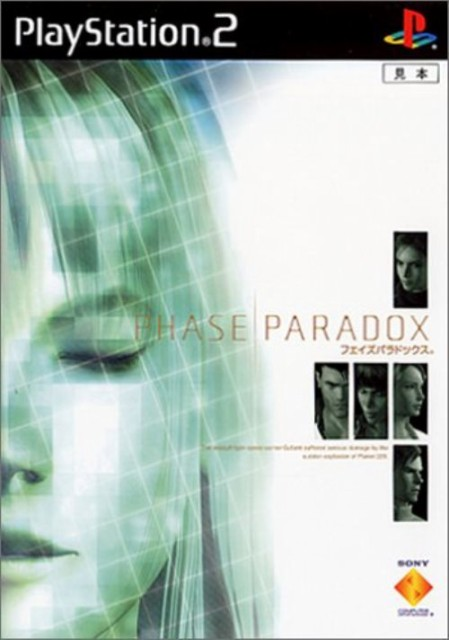 【中古】 PS2 PHASE PARADOX (フェイズパラドック...