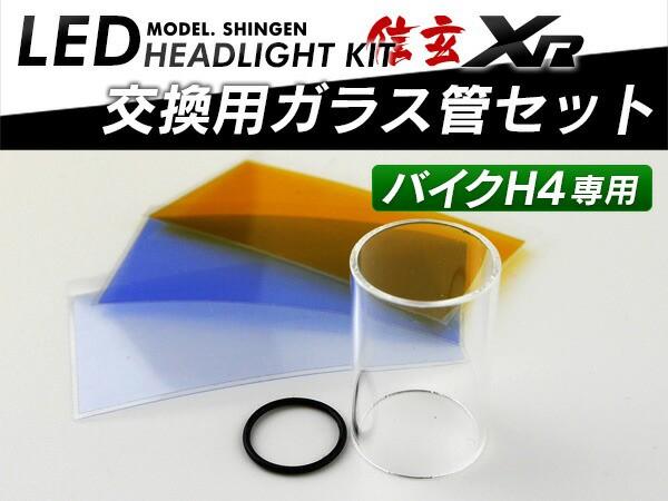 LED 信玄 XR H4 バイク1灯式用 ヘッドライト 交換...