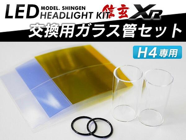 LED 信玄 XR H4 ヘッドライト 交換用ガラス管セッ...
