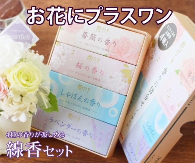 【お花にプラスワン】4種の線香セット「花げしき...