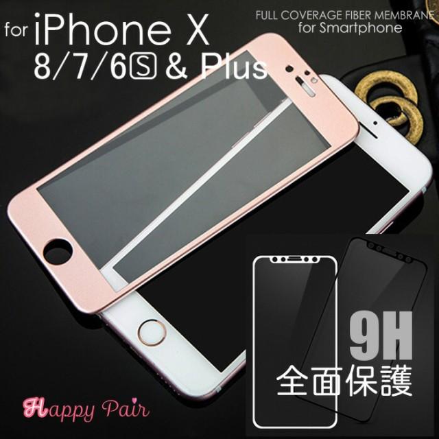 iPhoneX ガラスフィルム iPhone8 iPhone7 強化ガ...