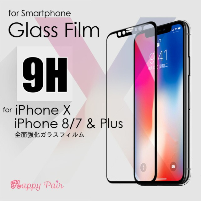 iPhoneX iPhone8 全面 ガラスフィルム iPhone7 iP...