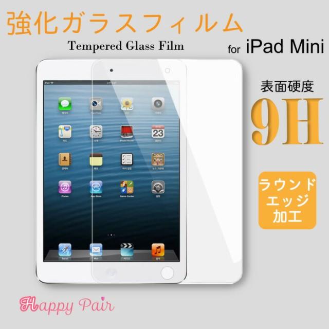iPad アイパッド 保護フィルム iPad mini iPad mi...