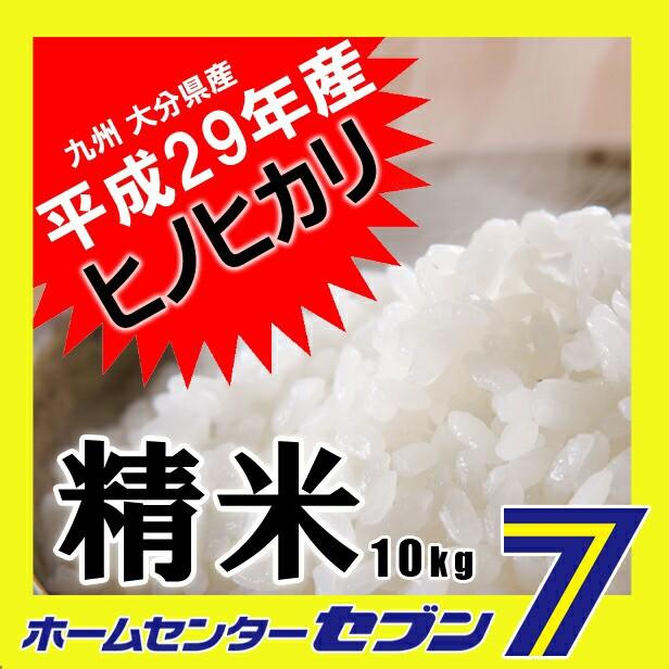 ひのひかり ヒノヒカリ 送料無料 29年産 精米10k...