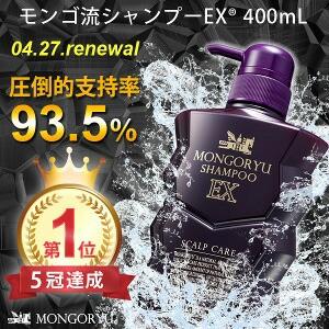 モンゴ流シャンプーEX400