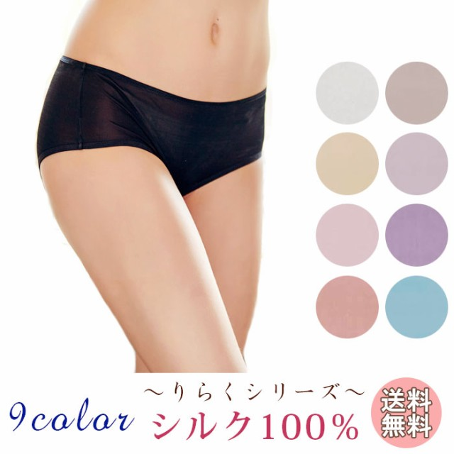シンプル シルク ショーツ りらくシリーズ / silk...
